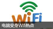 Wifi热点软件合集