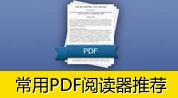 常用PDF阅读器推荐