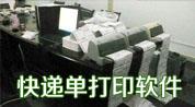 PC快递单打印软件推荐