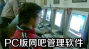PC版网吧管理软件推荐