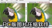 PC版图片压缩软件