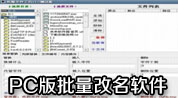 PC版批量改名软件