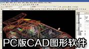 PC版CAD图形软件