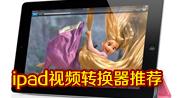 PC版ipad视频转换器推荐