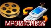 PC版MP3格式转换器
