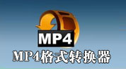 PC版MP4格式转换器