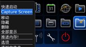 PC版图像捕捉软件推荐