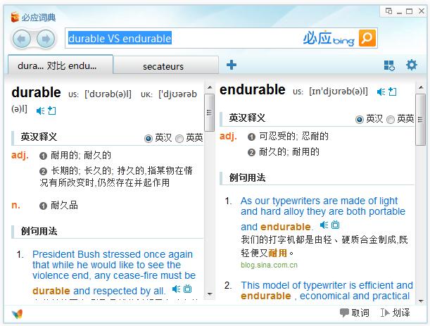 词性百搭,拼音搜索,搭配建议等功能,结合了互联网
