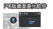 PC版桌面美化软件