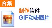 PC版制作GIF图片的软件