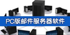 六款强大的PC版邮件服务器软件