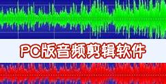 PC版音频剪辑软件专题