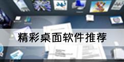 精彩桌面软件推荐