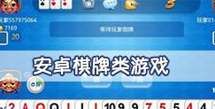 安卓棋牌类游戏