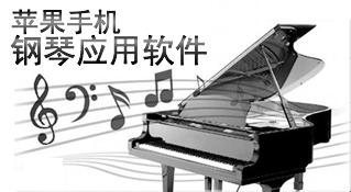 苹果手机钢琴应用软件