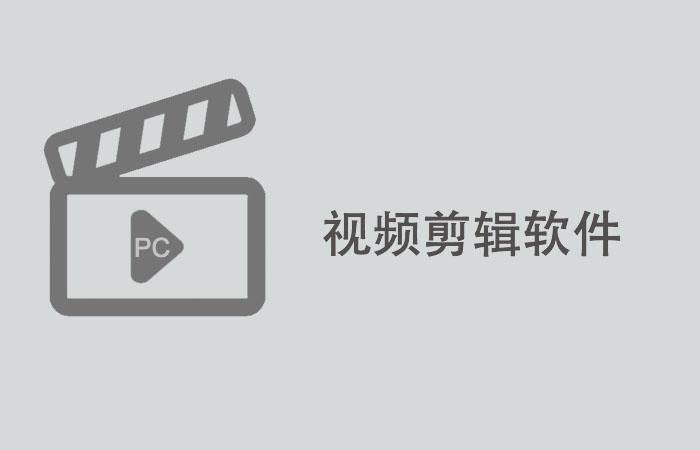 PC版视频剪辑软件推荐