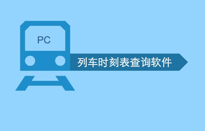 PC版列车时刻表查询软件