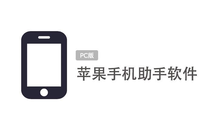 PC版苹果手机助手软件