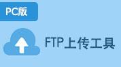 PC版ftp上传工具