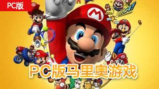 PC版马里奥游戏合集