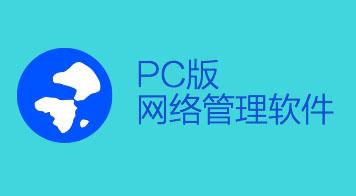 PC版网络管理软件