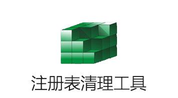 PC版注册表清理工具推荐
