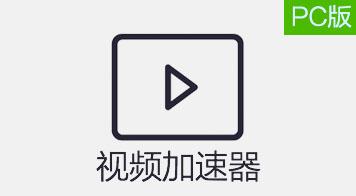 PC版视频加速器软件合集